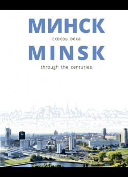 Минск сквозь века