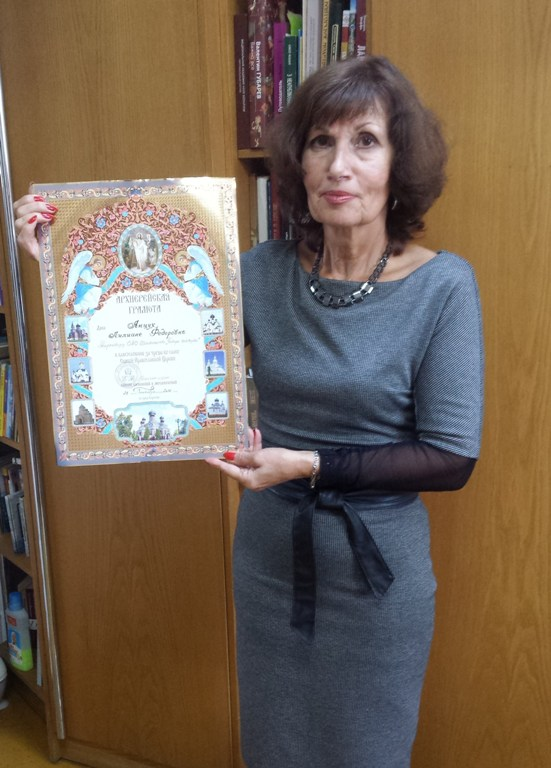 Директор издательства награждена архиерейской грамотой