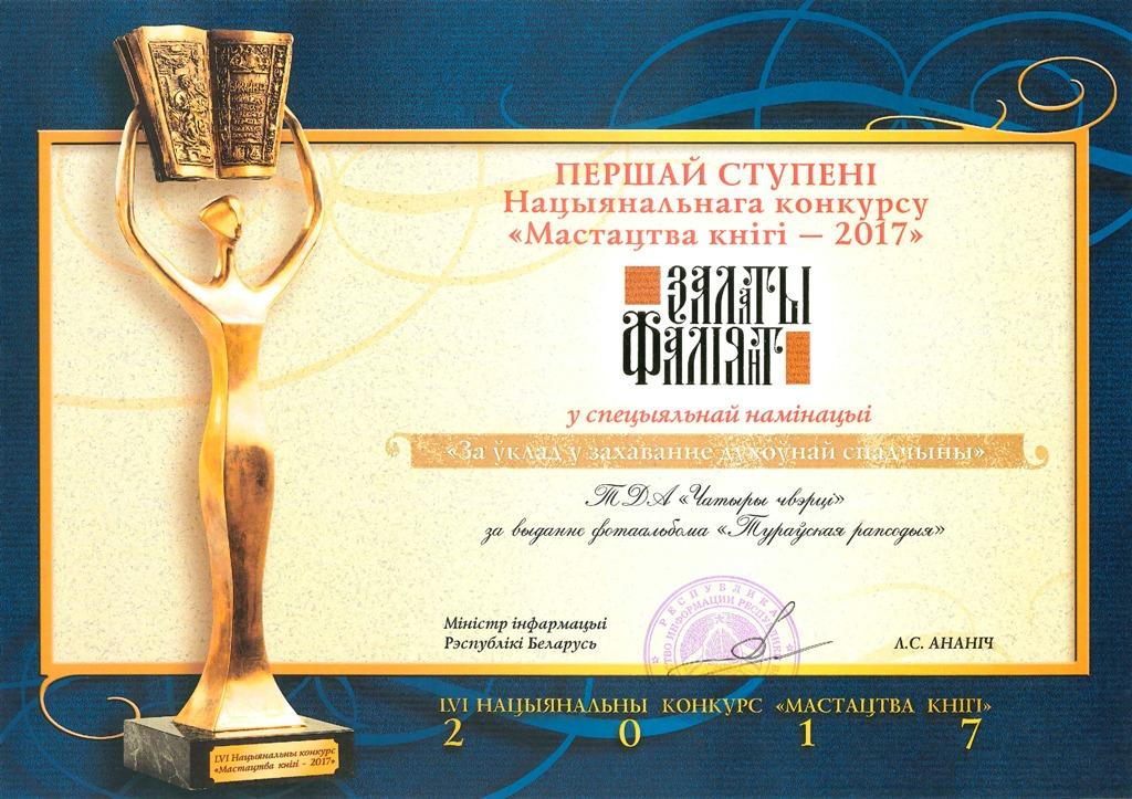 Диплом І степени в специальной номинации «За ўклад у захаванне духоўнай спадчыны»