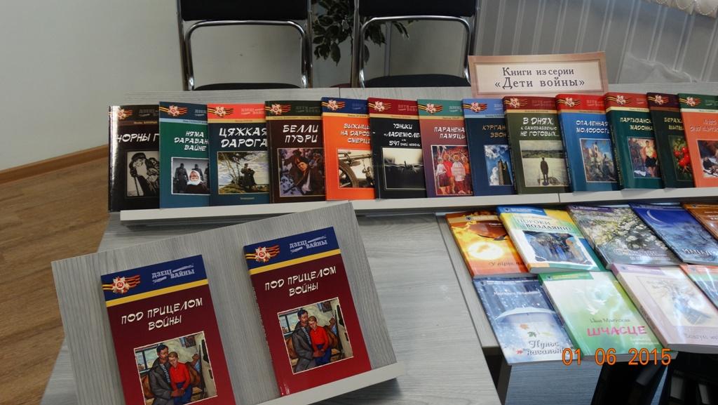 1 июня 2015 в библиотеке им. Я. Коласа НАН РБ прошла презентация книги «Под прицелом войны»