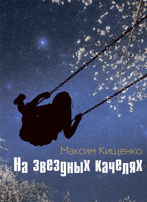 «На звездных качелях»