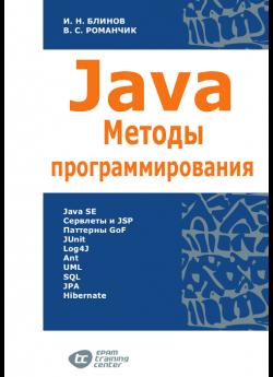 Блинов И. Н., Романчик В. С. Java. Методы программирования