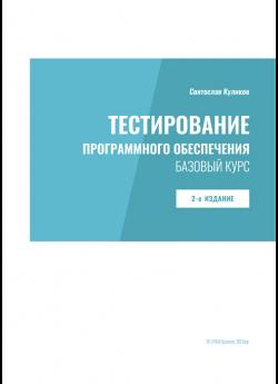 Тестирование программного обеспечения. Базовый курс. 2-е изд.