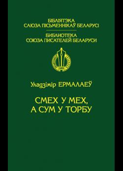 Ермалаеў У. Ф. Смех у мех, а сум у торбу