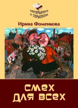 Фоменкова И. Смех для всех
