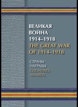 Великая война 1914–1918. Страны. Награды