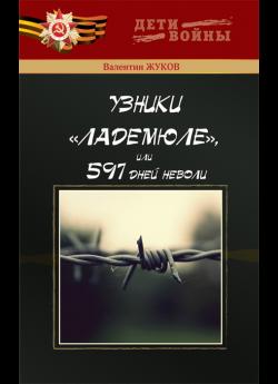 """Жуков В. И. """"Узники «Ладемюле», или 597 дней неволи"""""""