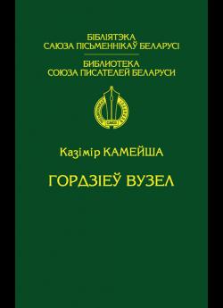 Камейша К. В. Гордзіеў вузел
