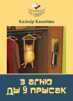 Камейша К. В. З агню ды ў прысак : вершы, жарты, мініяцюры