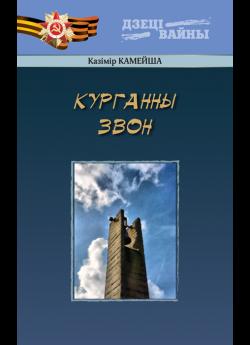 Камейша К. В. Курганны звон. Вершы, балады i паэмы
