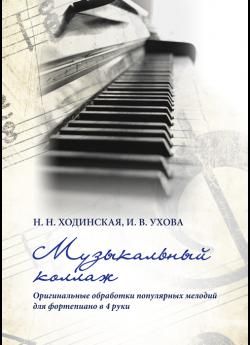 Музыкальный коллаж: оригинальные обработки популярных мелодий для фортепиано в 4 руки