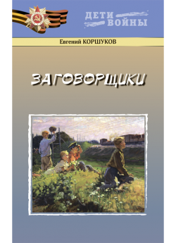 Коршуков Е. И. Заговорщики