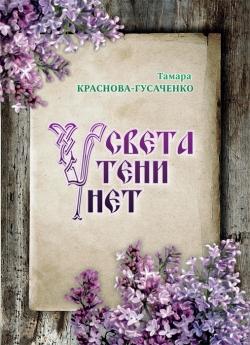 "Краснова-Гусаченко Т. И. ""У света тени нет: Трилогия любви"""