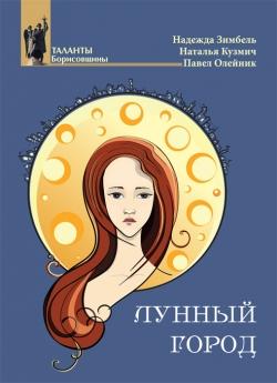 "Таланты Борисовщины ""Лунный город"""