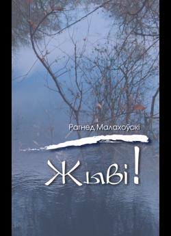 Малахоўскі Р. Ю. Жыві! Вершы