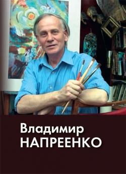 Владимир Напреенко. Альбом