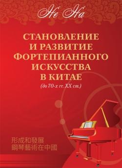 Не На Становление и развитие фортепианного искусства в Китае (до 70-х гг. ХХ ст.)