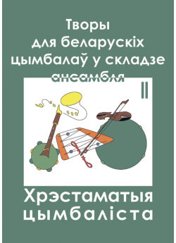 Хрэстаматыя цымбаліста : творы для беларускіх цымбалаў у складзе ансамбля II