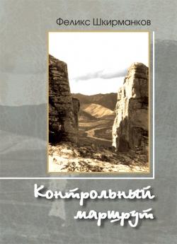 """Шкирманков Ф. В. """"Контрольный маршрут"""""""