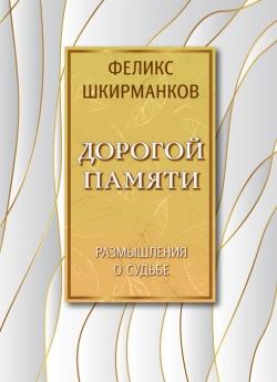 """Шкирманков Ф. В. """"Дорогой памяти"""""""