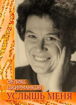 """Шкирманков Ф. В. """"Услышь меня"""""""