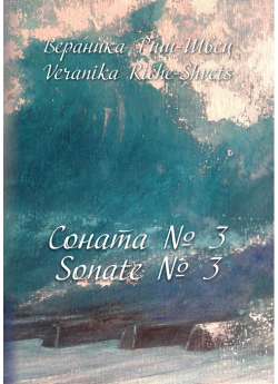 Соната №3. Sonate №3
