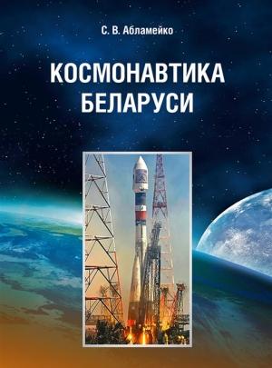Абламейко С. В. Космонавтика Беларуси