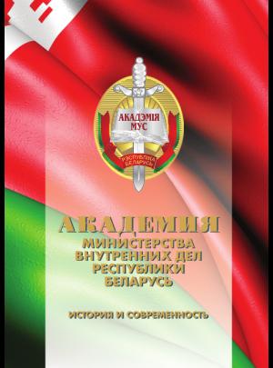 Академия Министерства внутренних дел Республики Беларусь : история и современность