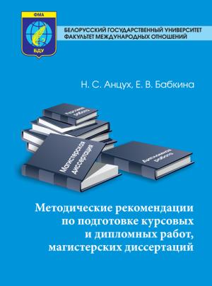 Анцух Н. С. Методические рекомендации по подготовке курсовых и дипломных работ, магистерских диссертаций