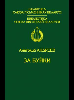 Андреев А. Н. За буйки