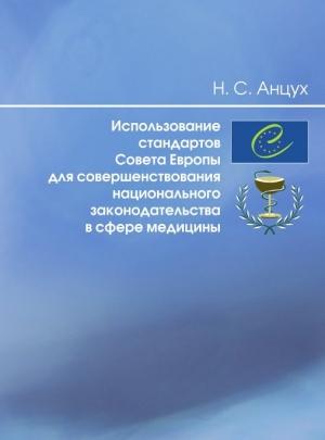 Анцух Н. С. Использование стандартов Совета Европы для совершенствования национального законодательства в сфере медицины