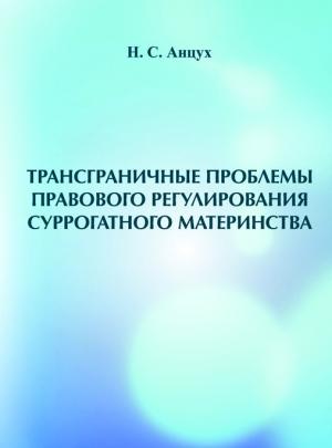 Анцух Н.С. Трансграничные проблемы правового регулирования суррогатного материнства