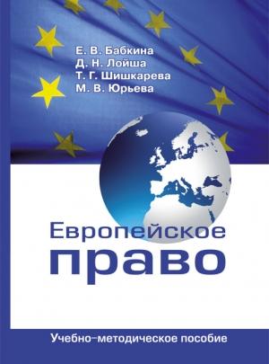 """Бабкина Е. В. """"Европейское право"""""""