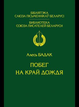 """Бадак А. Н. """"Побег на край дождя"""" Проза и поэзия в избранных переводах"""