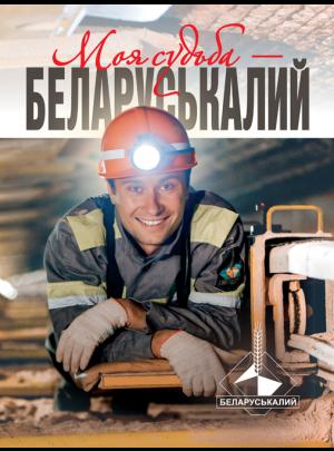 Моя судьба — Беларуськалий