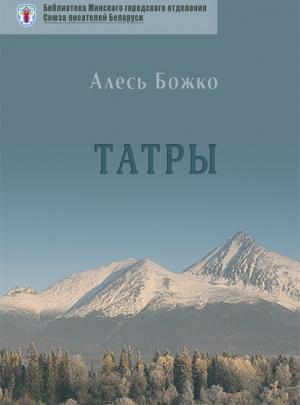 """Божко А. Т. """"Татры"""" Стихи, поэма"""