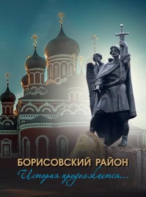 Борисовский район : история продолжается…