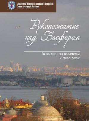 Поздняков М. П. Рукопожатие над Босфором