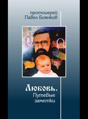 """Прот. Боянков П. """"Любовь. Путевые заметки"""""""