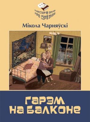 Чарняўскі М.М. Гарэм на балконе