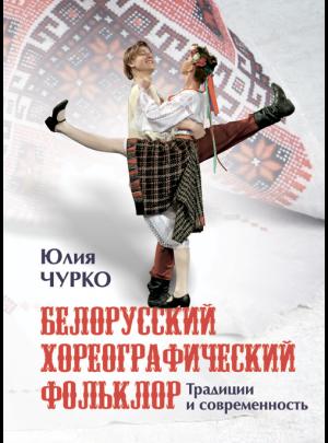 Белорусский хореографический фольклор : традиции и современность