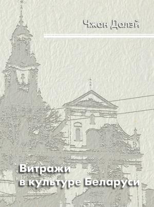 Витражи вкультуре Беларуси