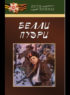 """Дашкевич Т. Н., Трахимёнок С. А. """"Белли пуэри"""" повести"""
