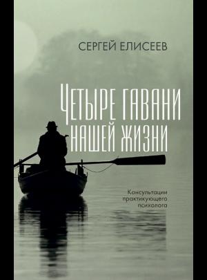 Елисеев С. В. Четыре гавани нашей жизни: консультации практикую щего психолога