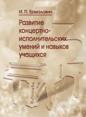 """Ермалович И.П. """"Развитие концертно-исполнительских умений и навыков учащихся"""""""