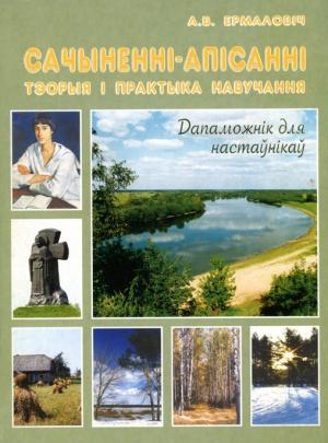 Ермаловіч А. В. Сачыненні-апісанні: тэорыя і практыка навучання. Дапаможнік для настаўнікаў