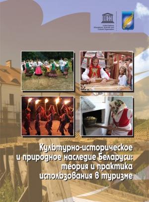 Культурно-историческое и природное наследие БеларусиБеларуси: теория и практика использования в туризме