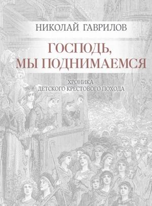 Гаврилов Н. П. Господь, мы поднимаемся : хроника детского крестового похода