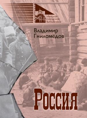 Гниломёдов В. В. Россия