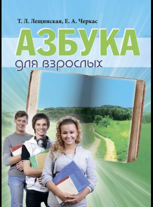 Лещинская Т. Л., Черкас Е. А. Азбука для взрослых : пособие для взрослых (18+), проживающих в условиях психоневрологических домов-интернатов